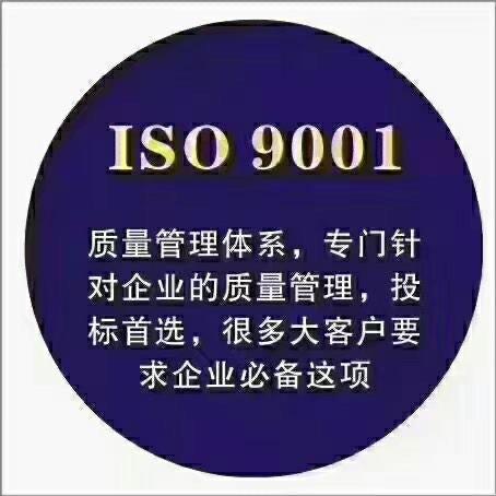 ISO质量管理体系认证AAA信用认证