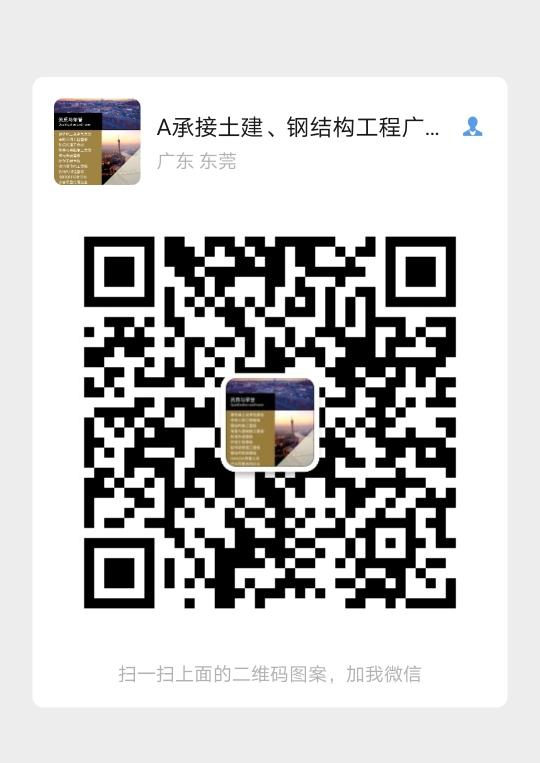 承接工程总包,工程合作。加vx13313853061