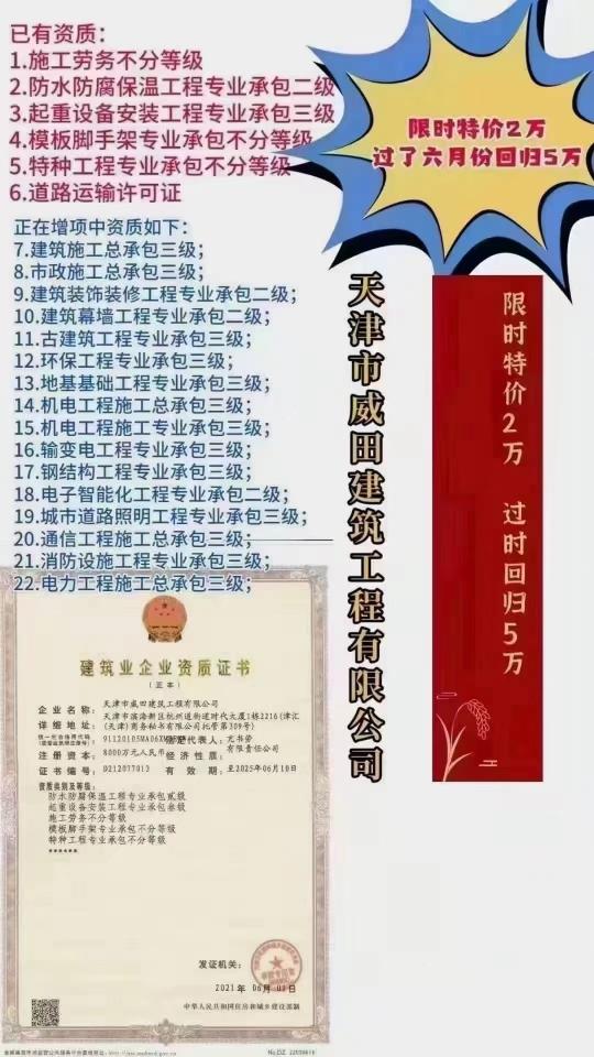 [庆祝]活动倒计时了,天津威田施工劳务带防腐防水特种工程等资.....