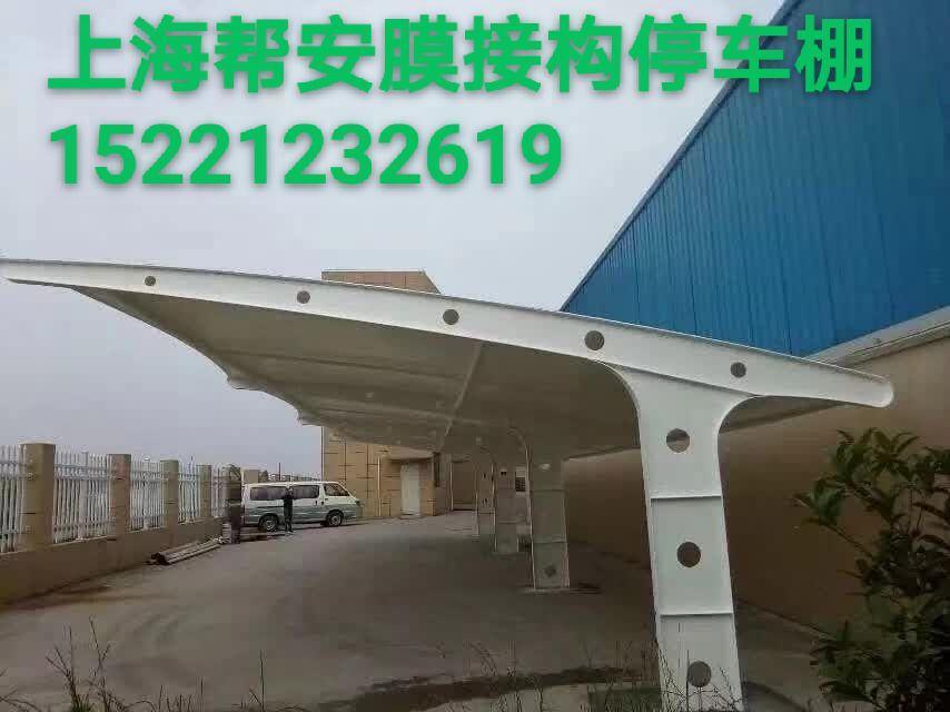 上海帮安膜接构工程,生产主线:膜接构停车棚,电瓶车充电桩,推.....