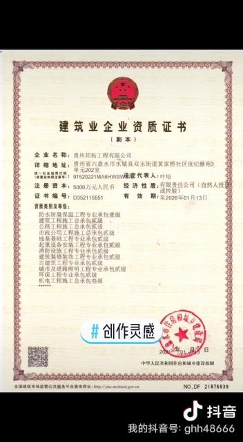 《贵州邦拓工程有限公司》
